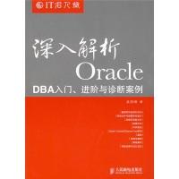 IT名人堂:深入解析Oracle:DBA入门、进阶与诊断案例