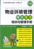 物业环境管理:绿化保洁培训与管理手册