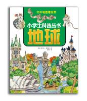 小学生科普丛书:地球