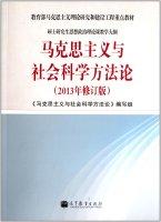 义博!马克思主义与社会科学方法论2013年修订版