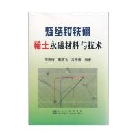 烧结钕铁硼稀土永磁材料与技术周寿增科技书籍