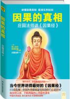 """因果的真相(中国台湾受欢迎的""""心灵法师""""权威著作,当今讲得好的"""