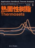 热分析应用手册热固性树脂里森译者陆立明科技管理书籍