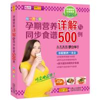 孕期营养详解与同步食谱500例