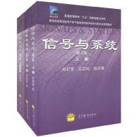现货清华《信号与系统郑君里第三版教材+习题》高教版考研参考书全3本