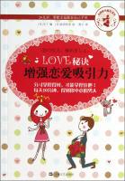 女孩的幸福力系列·LOVE秘诀:增强恋爱吸引力