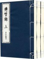 传习录(明隆庆刊本套装上中下册)