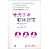 牙周手术临床指南口腔临床要点快速掌握系列闫福华医学书籍