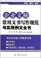 企业文秘常用文书写作规范与实用例文全书付传林爽社会科学书籍