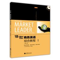 体验商务英语综合教程1(第2版附光盘)