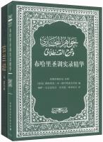 古兰经+布哈里圣训实录精华(套装共2册)