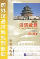 汉语教程(修订本·第二册·上·书+1MP3光盘)