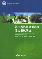 海南省热带典型海洋生态系统研究