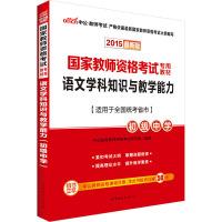 中公2015国家教师资格考试专用教材语文学科知识与教学能力·初级中学(新版)