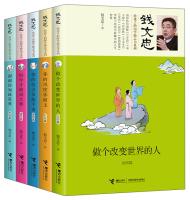 钱文忠给孩子的国学励志书系列(套装全5册)