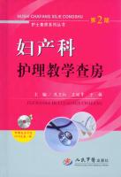 护士查房系列丛书:妇产科护理教学查房(第2版附光盘)