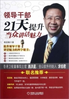 领导干部21天提升当众讲话魅力殷亚敏社会科学书籍