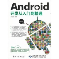Android开发从入门到精通(附光盘1张)