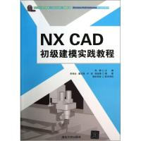 "NXCAD初级建模实践教程(附光盘)""数字化工程与制造CAD\CAM实践丛书"