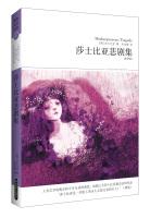 世界文学文库011:莎士比亚悲剧集(插图全译本)