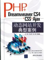 PHP+DreamweaverCS4+CSS+Ajax动态网站典配光