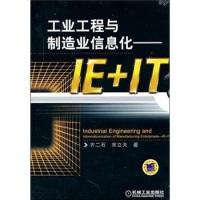 工业工程与制造业信息化:IE+IT