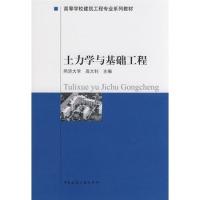 【京东商城】土力学与基础工程