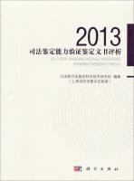 2013年度司法鉴定能力验证文书评析