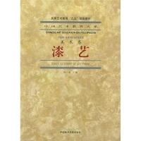 中国艺术教育大系·美术卷:漆艺