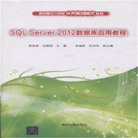 SQLServer2012数据库应用教程