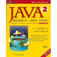 Java2核心技术(卷2):高级特性(原书第7版)