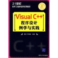 VisualC++程序设计例学与实践