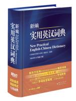 新东方·2015新编实用英汉词典(2014年11月修订版)
