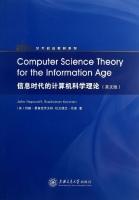 信息时代的计算机科学理论坎南计算机与互联网书籍