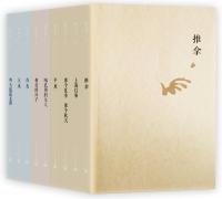 毕飞宇文集(套装共9册)