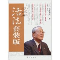 活法套装版(共4册)