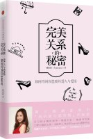 完美关系的秘密杨冰阳新作品恋爱心里两性书籍