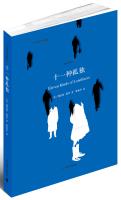 11种孤独(中英双语典藏本)