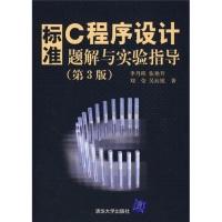 标准C程序设计题解与实验指导(第3版)