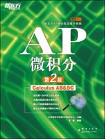 新东方·新东方AP考试指定辅导教程:AP微积分(第2版)