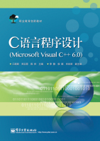 C语言程序设计MicrosoftVisualC++6.0