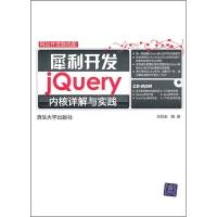 网站开发路线图·犀利开发:jQuery内核详解与实践(附光盘)