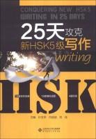 25天攻克新HSK5级写作