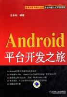 Android平台开发之旅汪永松科技计算机与互联网书籍