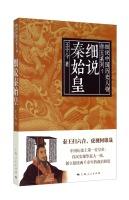 细说中国历史人物丛书·帝王系列:细说秦始皇