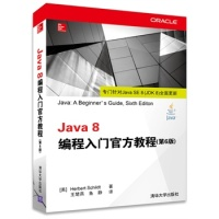 Java8编程入门官方教程(第6版)(美)施密特(Schildt,H.),王楚燕