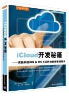 iCloud开发秘籍:实践掌握iOS&OSX应用的数据管理技术