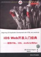 移动开发经典丛书·iOSWeb开发入门经典:使用HTML、CSS、JavaScript和Ajax