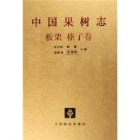中国果树志:板栗榛子卷