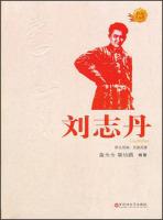 红色英雄榜:刘志丹